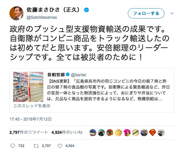 2018年7月14日佐藤正久セブンイレブン政府汚職癒着最低自民