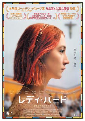 グレタ・ガーウィグ 『レディ・バード』 主人公のレディ・バードを演じるシアーシャ・ローナン。赤毛は『20センチュリー・ウーマン』のグレタ・ガーウィグの役柄と共通している。