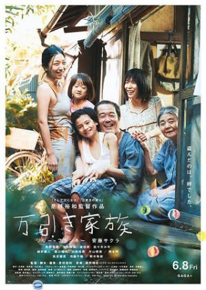 是枝裕和 『万引き家族』 カンヌ映画祭のパルム・ドール受賞作。