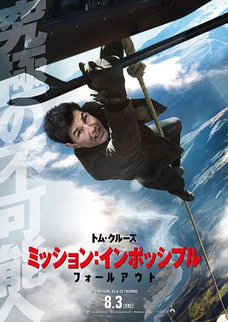 クリストファー・マッカリー 『ミッション:インポッシブル/フォールアウト』 トム・クルーズ演じるイーサン・ハント。もはや宇宙に飛び出しそうなくらいに……。