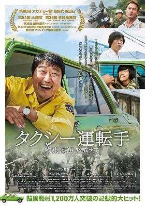 チャン・フン 『タクシー運転手 約束は海を越えて』 キム・マンソプ(ソン・ガンホ)は光州事件を目撃することになる。
