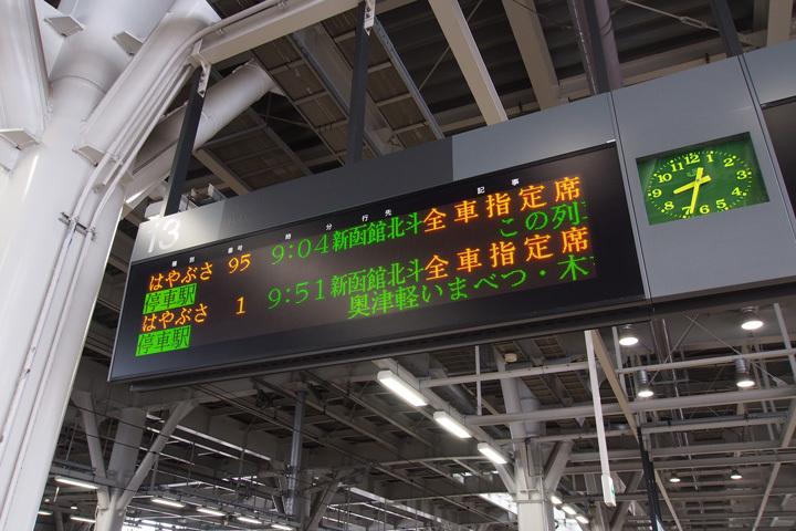 20180504_shin_aomori-01.jpg