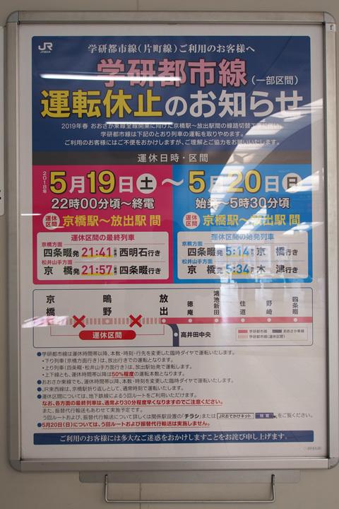 20180512_gakkentoshi_line-01.jpg