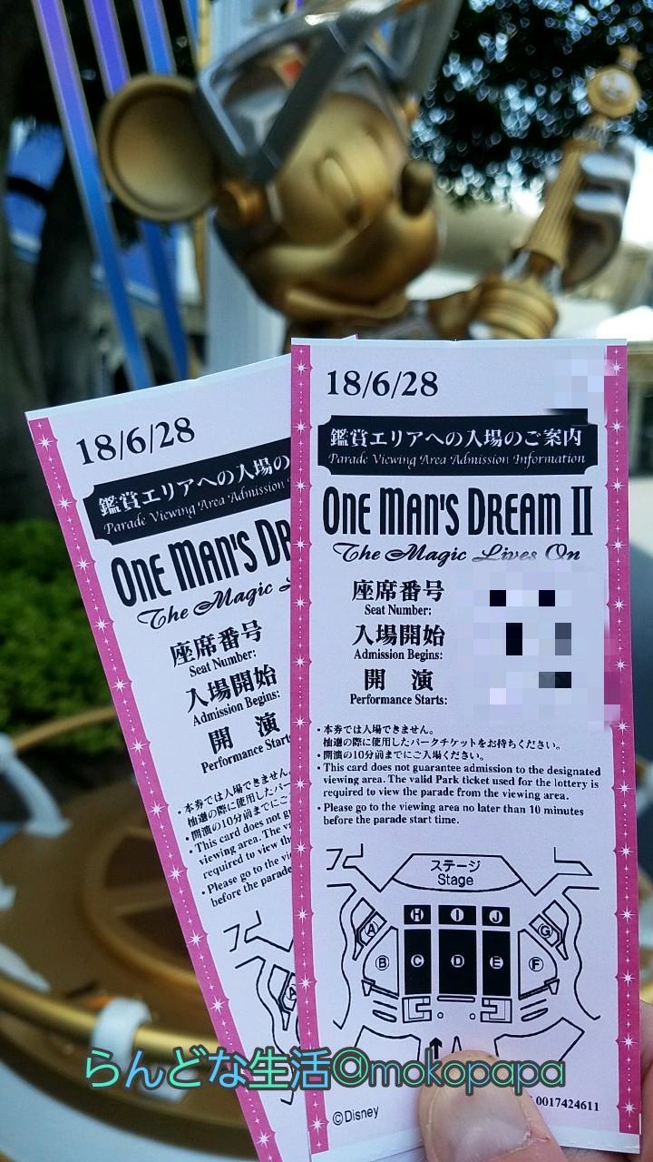 OneMan'sDreamⅡ_001.jpg