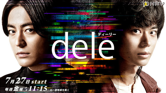 dele/ディーリー
