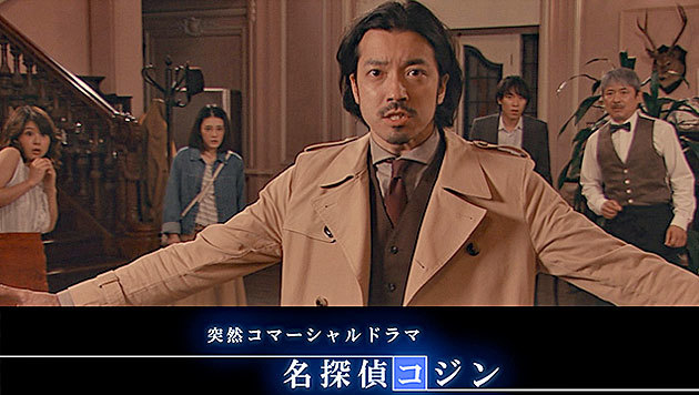 突然コマーシャルドラマ「名探偵コジン」 (2018/6/20) 感想