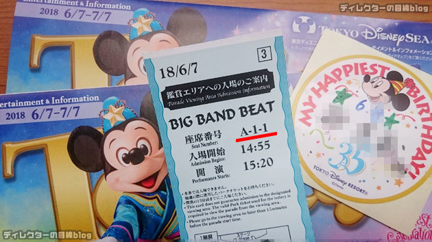 °○°東京ディズニーシー 七夕デイズ2018とBBBとデイジーと…