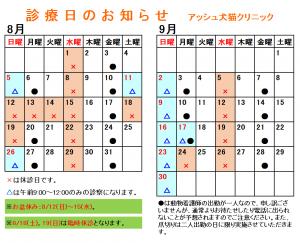 カレンダー(2018年8-9月)