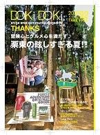 ドキドキサンクス92号 5月20日発行