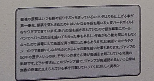 銀魂 ジャンプ展読者内覧会 空知英秋 原画
