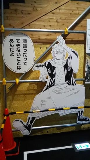 銀魂 ジャンプ展読者内覧会