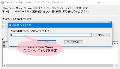 Glass Button Maker 日本語化
