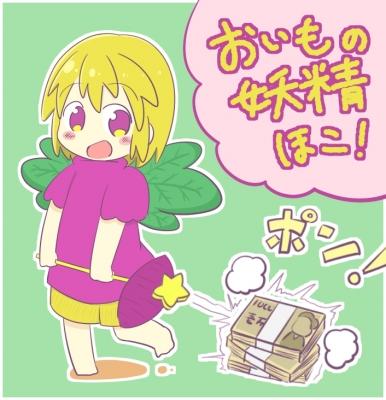 おいもの妖精2