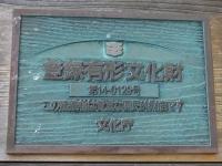 神原家の文化庁登録有形文化財証