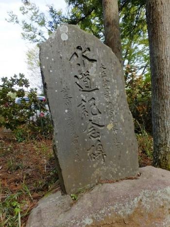 水道記念碑・第六天須賀神社