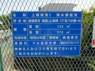 上鶴間第2雨水調整池標識