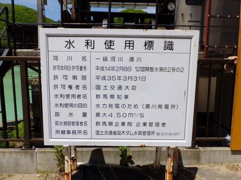 品木ダム・湯川発電所の水利使用標識