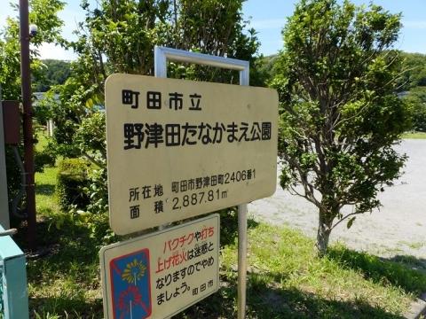 野津田たなかまえ公園