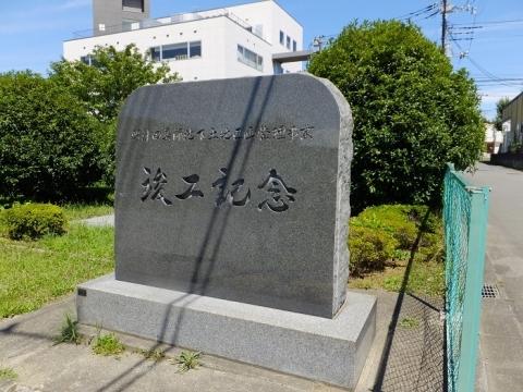 野津田薬師池下土地区画整理事業 竣工記念碑