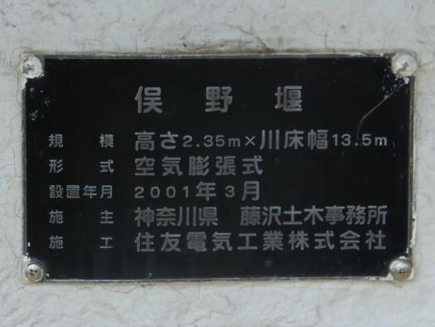 境川の俣野堰・銘板