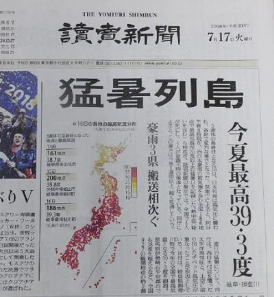 2018.07.17読売朝刊