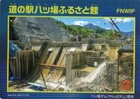 八ッ場ダム・ダムカード