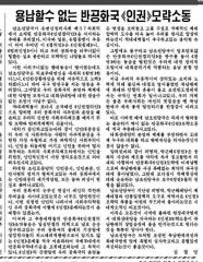 20180404 rodong6jin