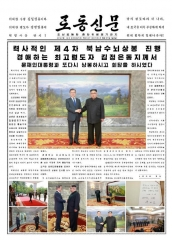 0180527 rodong1 nstoakere
