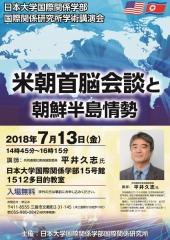 20180606 hirai poster