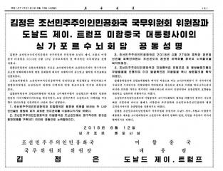 20180613 sengenbun rodong4