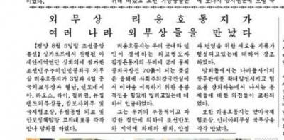 20180806 rodong4 rheee