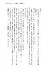 蒼衣さんのおいしい魔法菓子試し読み-005