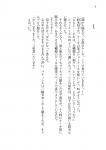蒼衣さんのおいしい魔法菓子試し読み-001