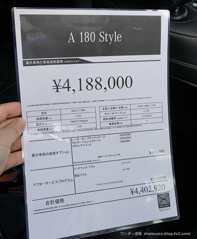 MercedesA180_08.jpg