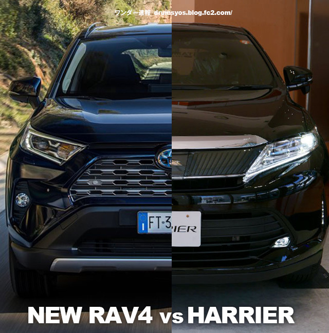 RAV4HARRIER_20190408121507210.jpg