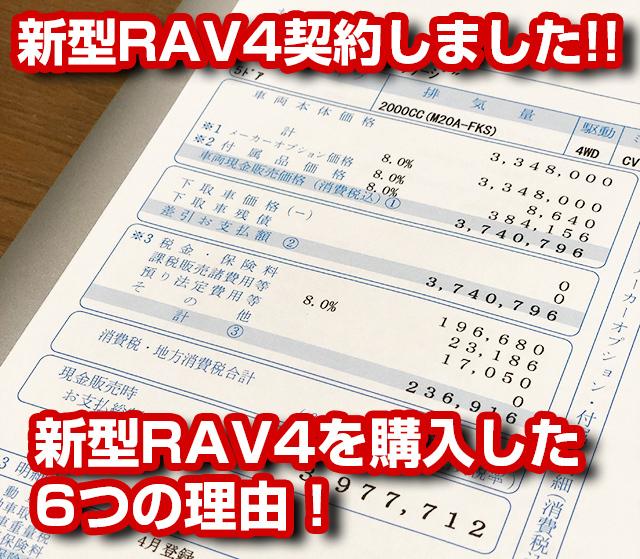 RAV4_201903162052292a7.jpg