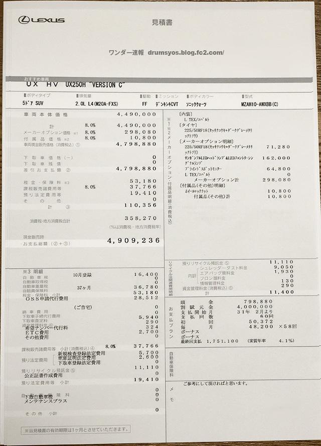 UX250hC01.jpg