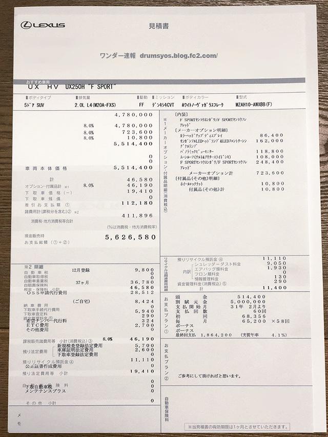 UX250hF01.jpg