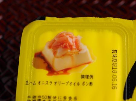 男前柚子豆腐枝豆豆腐003