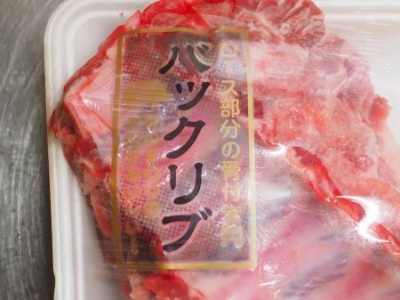 豚バックリブのオーブン焼き027