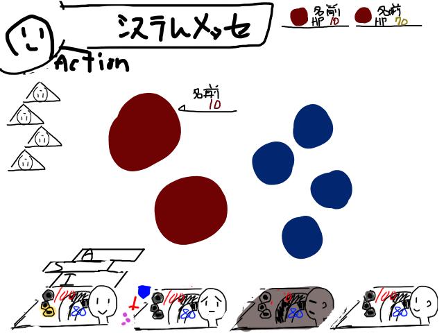 戦闘画面3