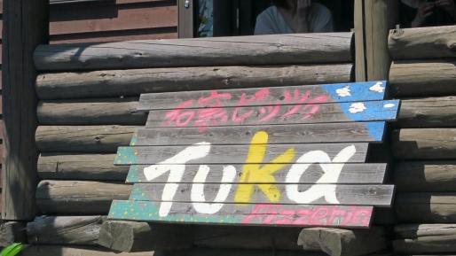 石釜ピザの店 ピッツェリア 塚 ~Tuka~