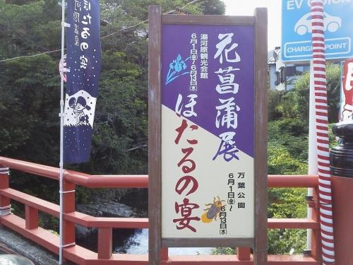 yugawara2018-49.jpg
