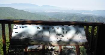 鳳閣寺展望台