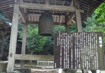 鳳閣寺の歴史