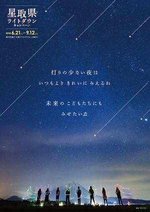 星取県ライトダウンキャンペーンポスター