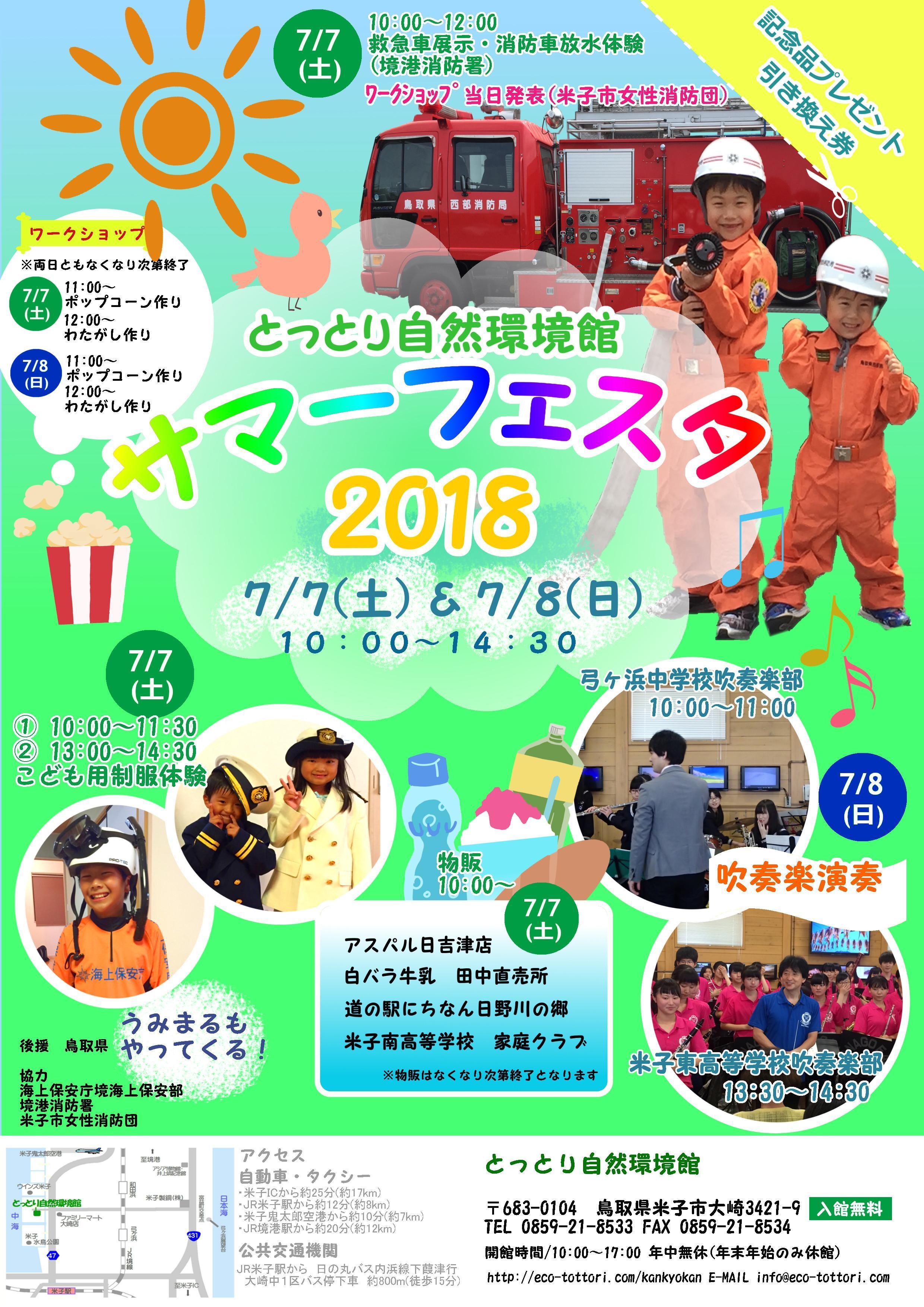 summerfesta2018_chirashi.jpg