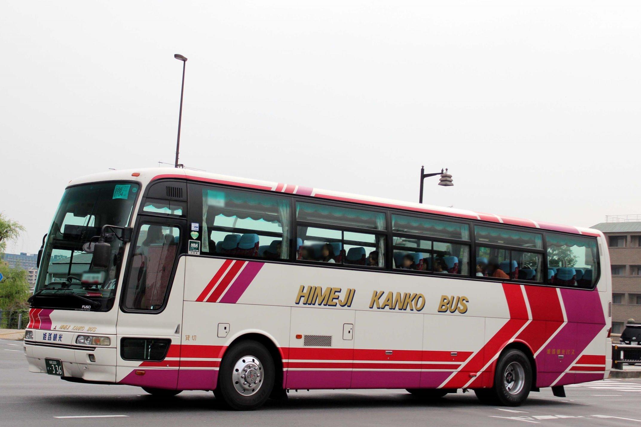 姫路観光バス か336