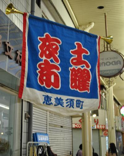 恵美須町銀天街