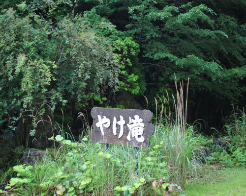 やけ滝入口